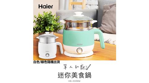 超值兩入組【Haier海爾】雙層防燙多功能美食鍋HB-K039M(白/綠色)顏色隨機