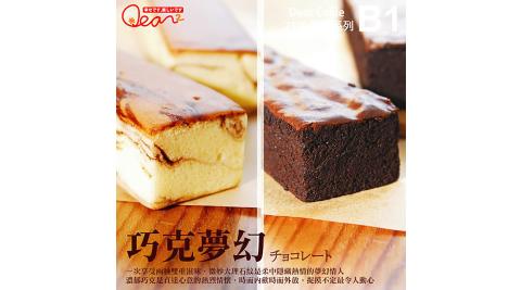 《品屋》甜點小舖 - B1巧克力蛋糕禮盒 (2條入/盒,共2盒)