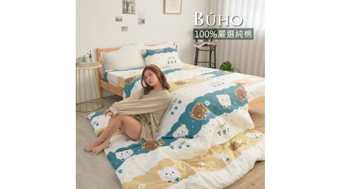 BUHO《淘氣泰迪》天然嚴選純棉雙人三件式床包組