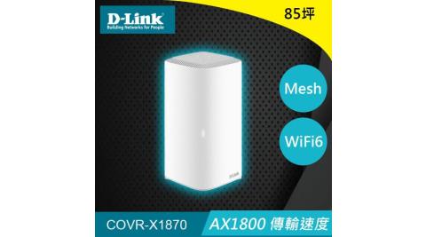 D-Link COVR-X1870 AX1800 雙頻 Mesh Wi-Fi 6 無線路由器