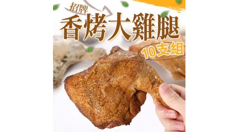 【愛上美味】居家懶人必備 招牌香烤大雞腿10包組 (口味各2)