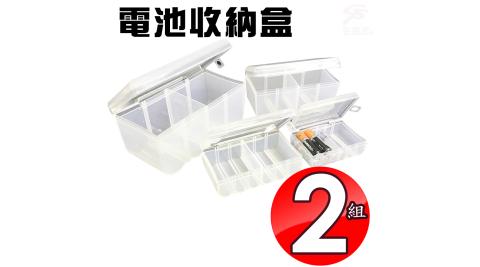 2組超實用曲線型電池分類收納保存盒/四件組/全尺寸