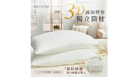 《DUYAN竹漾》3D護頸釋壓獨立筒枕 2入