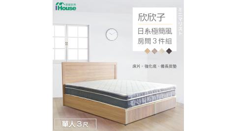 IHouse-欣欣子 極簡日式風 房間3件組(床片+基本底+五星墊)-單人3尺