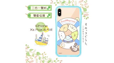 SAN-X授權正版 角落小夥伴 iPhone Xs Max 6.5吋 二合一雙料手機殼(救生圈)