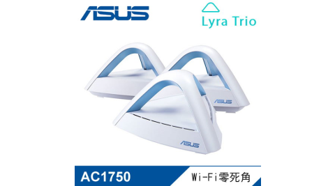 【ASUS 華碩】 Lyra Trio AC1750 雙頻網狀 WiFi 系統 路由器 (3台一組)【三井3C】