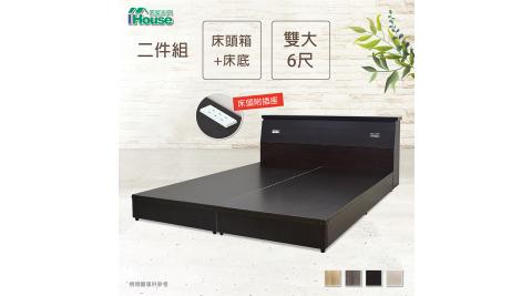IHouse-簡約風 插座房間組二件(床頭箱+床底)-雙大6尺