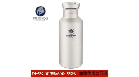 【FRIENDS 巨采】TH-550 鈦運動水壺 550ML 鈦水壺 鈦金屬 公司貨