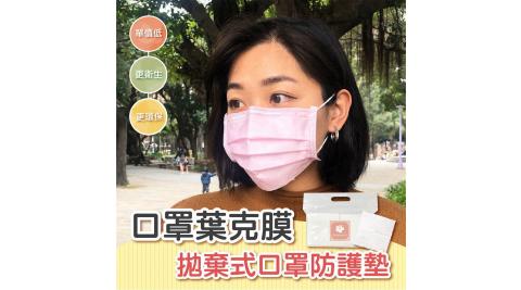 (5盒1組)【愛芮肯ERIGANCE】拋棄式口罩防護墊30入