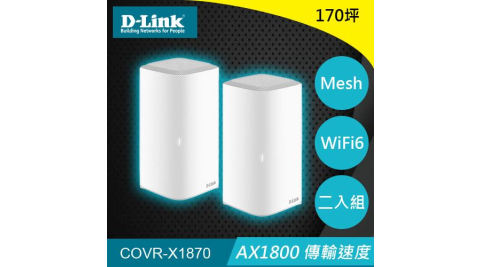 D-Link COVR-X1870(二入組) AX1800 雙頻 Mesh WiFi6 無線路由器