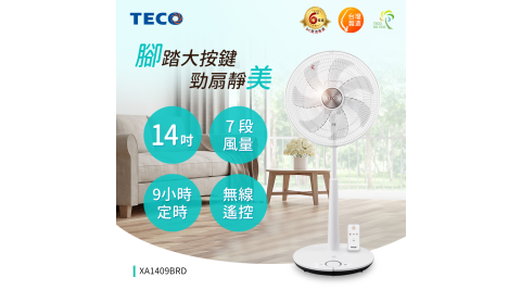TECO東元 14吋微電腦遙控DC節能風扇 XA1409BRD