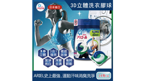 【日本P&G Ariel/Bold】3D立體洗衣凝膠球-運動衣物強效消臭白金版(14顆罐裝洗衣膠囊/洗衣球)