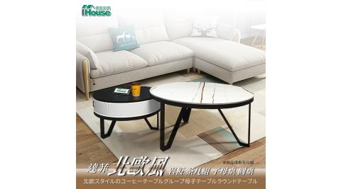 IHouse-達菲 北歐風岩板 茶几組/子母桌/圓桌