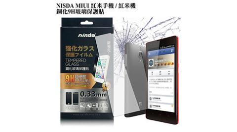 NISDA MIUI 紅米手機 紅米機 鋼化 9H 0.33mm玻璃螢幕貼