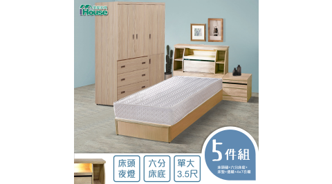 IHouse-尼爾 日式燈光收納房間5件組(床頭箱+床墊+六分床底+邊櫃+4x7衣櫃)-單大3.5尺