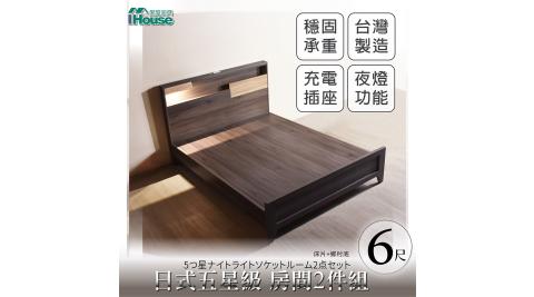 IHouse-日系夢幻100 夜燈插座 房間2件組(床片+鄉村底)-雙大6尺