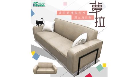 IHouse-夢拉 細柔親膚貓抓皮獨立筒沙發 3人座