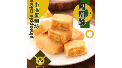 小潘 鳳黃酥(12顆*4盒)
