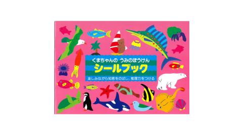 日本【Liebam】重複貼紙畫冊(進階)-小熊的冒險