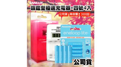 公司貨★贈電池盒三洋旗艦型充電器+國際牌 eneloop lite 低自放4號充電電池 藍鑽輕量版(4顆入)