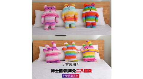 宜家湘 九號行星-紳士熊/跳舞兔 抱枕 二入隨機