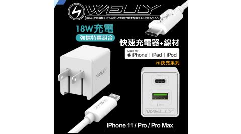 WELLY iPhone 11系列 18W台灣製PD+QC3.0快充雙孔閃充充電器+WE蘋果MFi認證PD快充線(1.2米)