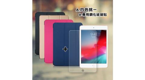 VXTRA 2019 iPad mini/iPad mini 5 經典皮紋三折皮套+9H鋼化玻璃貼(合購價)