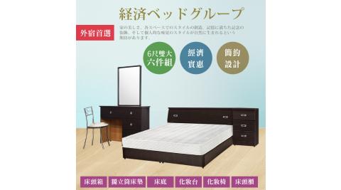 IHouse-經濟型房間組六件(床頭+床底+獨立筒+床頭櫃+化妝台+椅)-雙大6尺