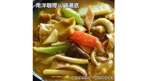 《老爸ㄟ廚房》南洋咖哩火鍋湯底 (250g/包,共三包)
