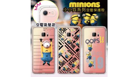 官方正版授權 Minions小小兵 HTC U Ultra 5.7吋 空壓安全手機殼