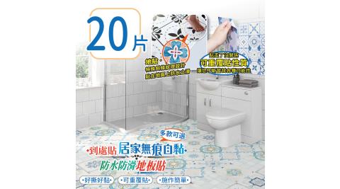 【家適帝】居家無痕自黏防水防滑地板貼(20片2包)