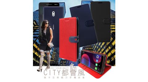CITY都會風 Nokia 2.1 插卡立架磁力手機皮套 有吊飾孔
