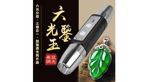 【WIDE VIEW】USB不?鋼鑑寶六光源手電筒(NZL-006)