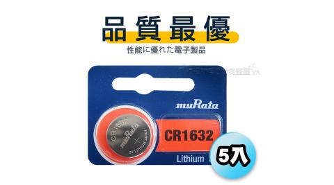 【品質最優】muRata村田(原SONY) 鈕扣型 鋰電池 CR1632 (5顆入) 3V