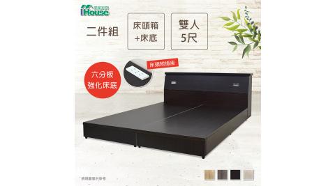 IHouse-簡約風 插座房間組二件(床頭箱+六分床底)-雙人5尺