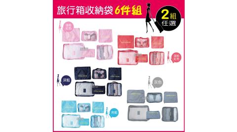2組任選組【Travel Season】加厚防水旅行收納袋6件組-素色款(多分格大容量 完美分類)
