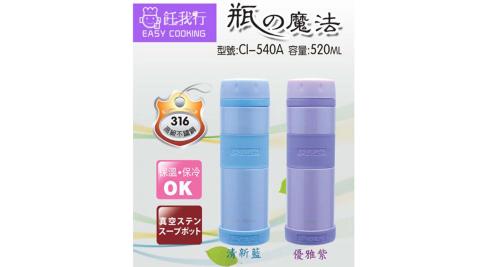 【任我行】316不鏽鋼魔法瓶520ML CI-540A