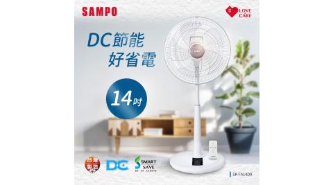 SAMPO聲寶 14吋微電腦遙控DC節能風扇 SK-FA14DR