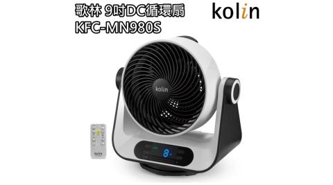 【歌林 kolin】9吋DC循環扇 / 電風扇 / 三段風速 / KFC-MN980S