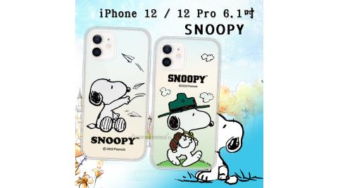 史努比/SNOOPY 正版授權 iPhone 12 / 12 Pro 6.1吋 共用 漸層彩繪空壓手機殼