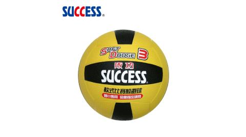 成功SUCCESS #3日式雙色躲避球 S1431 加贈手打打氣筒