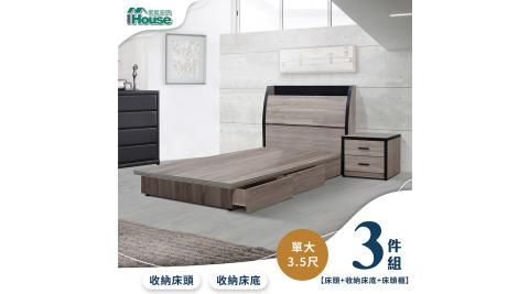 IHouse-香奈兒 觸控燈光房間3件組(床頭箱+3抽收納+床頭櫃)-單大3.5尺