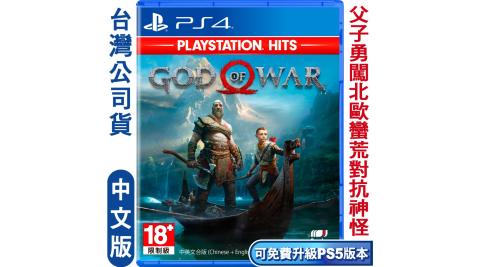 PS4 HITS 戰神 God of War-中英文版
