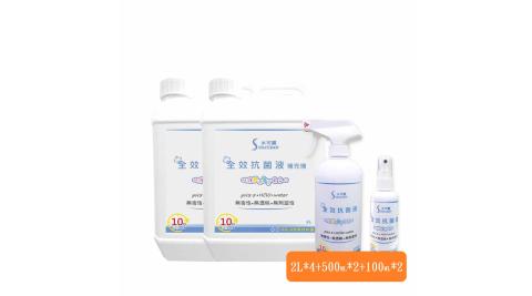 【水可靈】全效抗菌液500ml噴瓶x2+100mlx2+全效抗菌液2L*4瓶