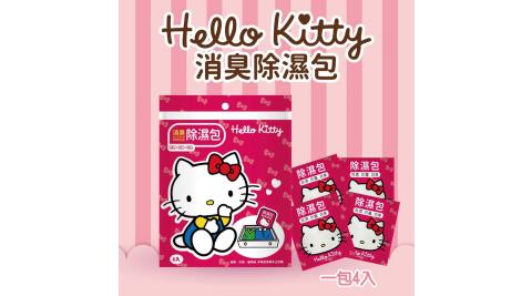 (3包1組)Hello Kitty除濕包(一包4入裝)  防霉 消臭