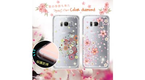 PGS 三星SAMSUNG Galaxy S8+ / S8 Plus 奧地利水晶彩繪空壓手機殼