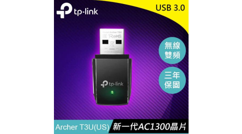 TP-LINK Archer T3U(US) AC1300 MU-MIMO迷你USB無線網卡