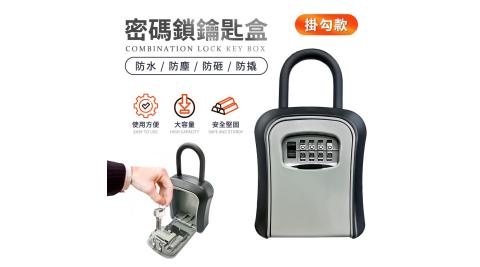 CK-2防水防塵掛勾密碼鑰匙盒