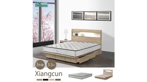 IHouse-香村 日系無印風 床頭、收納床底 、獨立筒床墊三件組 單大3.5尺