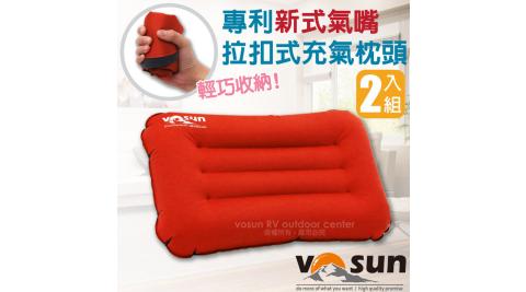 【VOSUN】超輕量拉扣式充氣枕頭.旅行枕.便攜睡枕.飛機靠枕.旅遊吹氣枕頭/VO-103R 夕陽紅_2入
